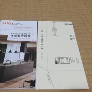 LIXIL リクシル リフォーム優待券 期限2020年10月31...