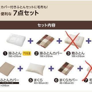 掛け布団+枕セットあげます