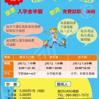 中国語教室 &孩子们的中文课堂