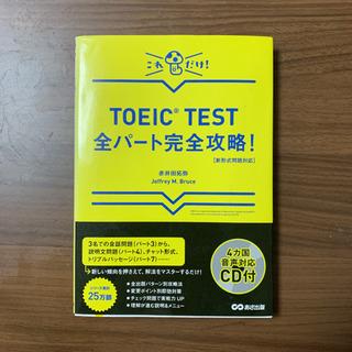 「TOEIC TEST 全パート完全攻略! これだけ!」