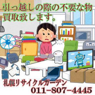 卒業、お引越しの前に部屋まとめて買取回収致します。札幌リサイクル...