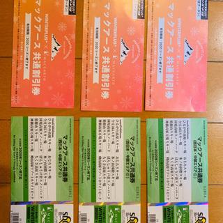マックアース西日本、中部エリア共通券&共通割引券のセット