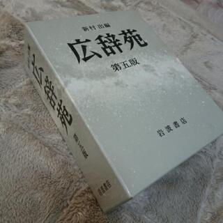 広辞苑  第五版  ほぼ新品
