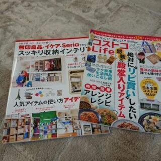 【差し上げます】雑誌2冊
