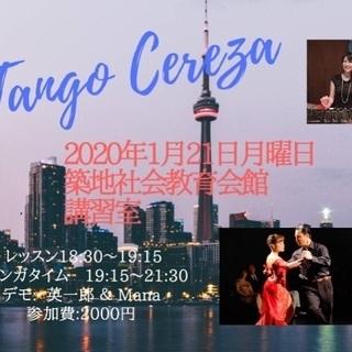 Tango Cereza 1/21(火)スペシャルミロンガ