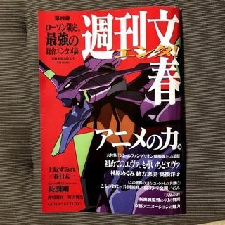 週刊文春エンタ! アニメの力。