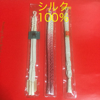 羽織り紐 3本セット