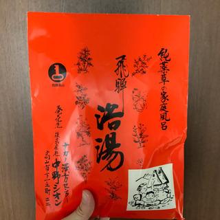 【バスソルト】飛騨浴湯 5袋セット