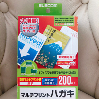 【ELECOM】マルチプリントハガキ EJH-M200