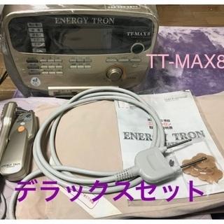 エナジートロン TT-MAX8 デラックスセット