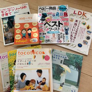 育児関連の雑誌8冊セットです🎀