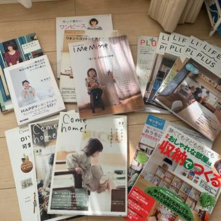 インテリアの雑誌色々15冊まとめ売り🍀