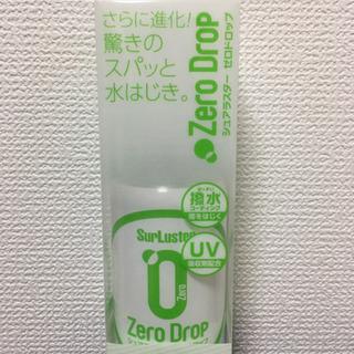 【新品】シュアラスター ゼロドロップ 150ml