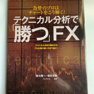 テクニカル分析で「勝つ」FXプライム (監修, 監修), 森 好...