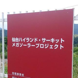 日当17600円!前借り可能!仙台ハイランド跡地メガソーラーパネ...