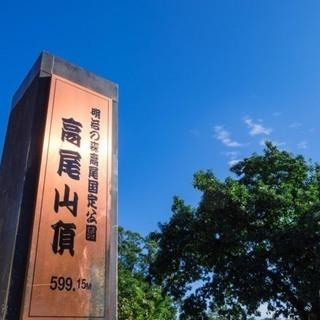 令和2年 3/29(日) 高尾山登山 山コンを開催!! 男性5名...