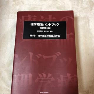 理学療法ハンドブック 第1巻