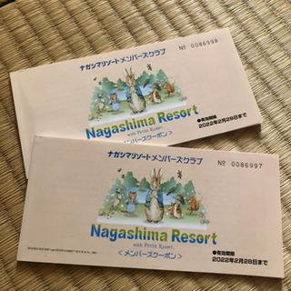長島リゾート(なばなの里)金券など