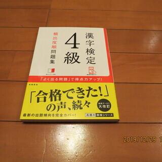 漢検 漢字検定 4級 頻出度順問題集