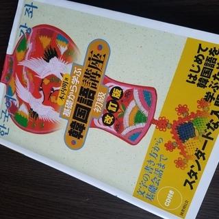 ■基礎から学ぶ韓国語講座 初級■改訂版CD付き木内明ハングル語学学習
