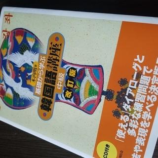 ■基礎から学ぶ韓国語講座 中級■改訂版CD付き木内明ハングル語学学習
