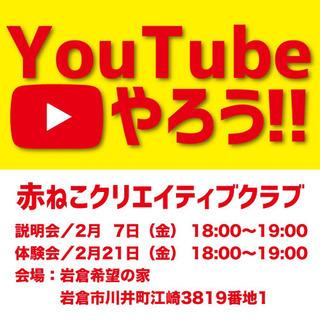 YouTubeプラットフォームを利用したクリエイティブクラブ