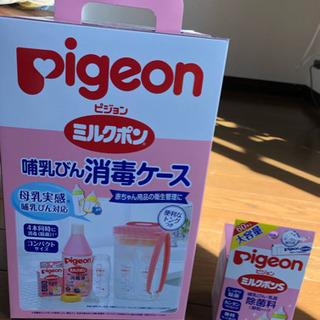 ピジョンミルクポン ミルクポンS(除菌料)付き