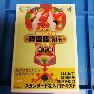 ¥1000  韓国語講座本