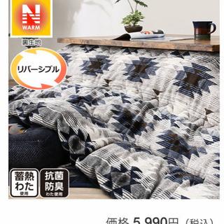 【お取引中】ニトリこたつ布団 正方形190×190