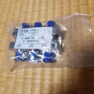5分配器 未使用品 他でも出品中 他と同時購入で900円