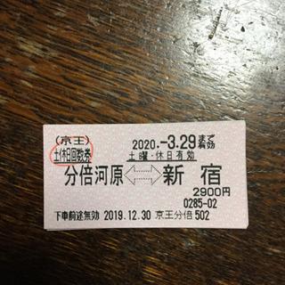 京王 土日祝回数券 分倍河原ー新宿