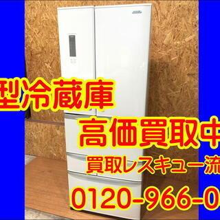 【管理KAI104】★【出張買取】★大型冷蔵庫の買取は家電専門店...