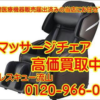 【管理KAI105】★【出張買取】★マッサージチェアの買取は家電...