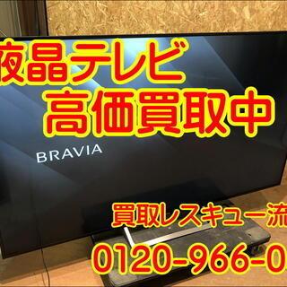 【管理KAI106】★【出張買取】★大型液晶テレビの買取は家電専...