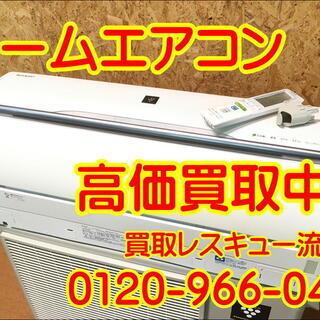 【管理KAI107】★【出張買取】★ルームエアコンの買取は家電専...