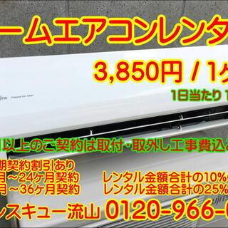 【管理REN102】1ヶ月からOK  月単位 ルームエアコンレンタル