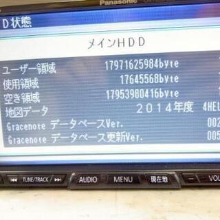 【取説付美品】HDDナビパナソニック