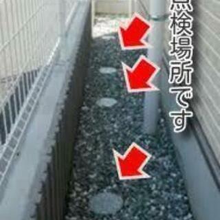 排水管の無料点検受付中