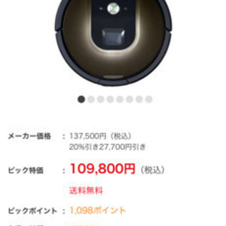 新品未使用 ルンバ980 roomba980