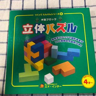 【お取引中】木製ブロック 立体パズル