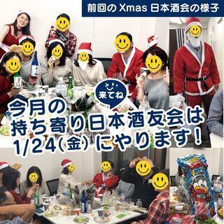 現在15名☆1/24(金)持ち寄り日本酒友会