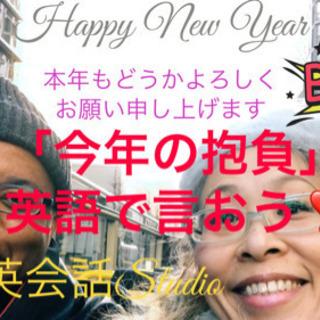 今年こそ![英会話]スタート❣️横浜でマンツーマン英会話なら、グ...