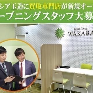 ★正社員・アルバイト★リユースショップオープニングスタッフ大募集!