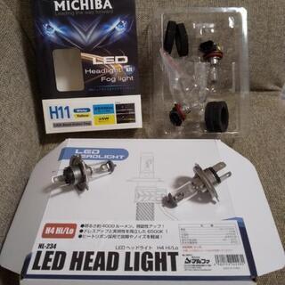 【お取引決定】LED ヘッドライト