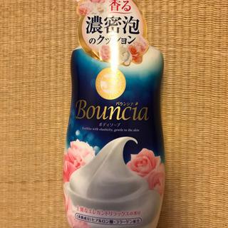 牛乳石鹸  バウンシア ボディーソープ 石鹸