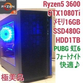 爆速ゲーミングPC Ryzen 3600 GTX1080Ti メ...