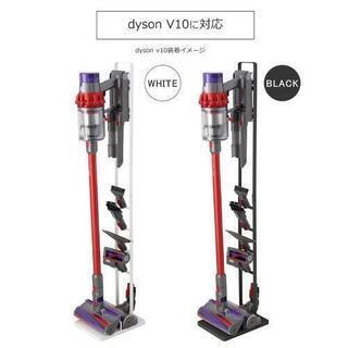 V10対応コードレスクリーナースタンド ダイソン