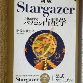 新版 Stargazer スターゲイザー で体験するパソコン占星学