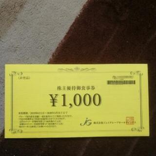 お食事券1000円分 7枚あり ジェイグループホールディングス