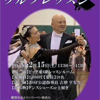 2月15日(土)社交ダンス・ワルツレッスン